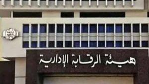 Egyptian tax authority