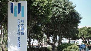 Macao hospital