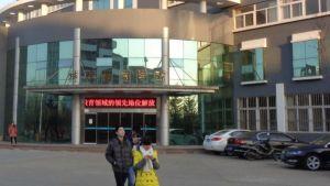 Binzhou Medical University Hospital