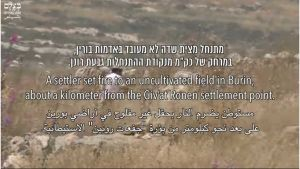 Israel settlers started fire