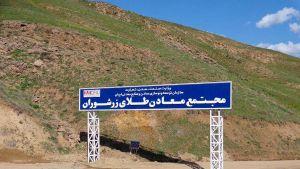 Iran goldmine