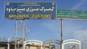 Mirjaveh Border