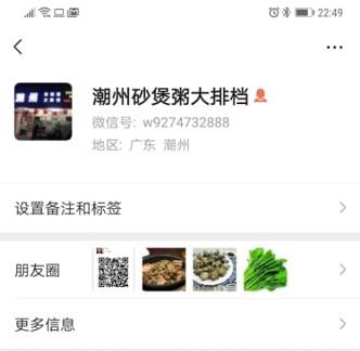 菲鱼网-潮州砂锅粥
