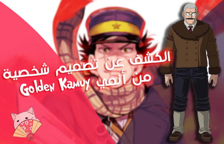 الكشف عن تصميم شخصية من أنمي Golden Kamuy