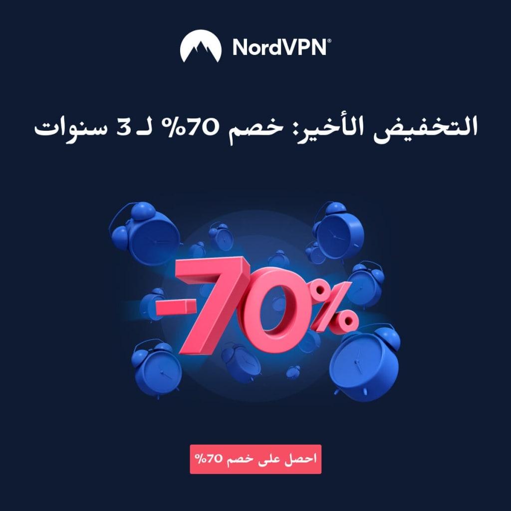 تخفيضات برنامج Nordvpn