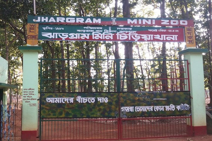 Jhargram Mini Zoo