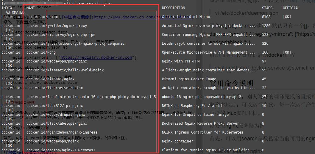 搜索nginx镜像的结果