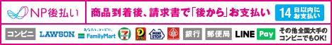 後払い(コンビニ・郵便局・銀行・LINE Pay)