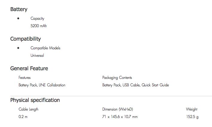 สเปคของ Battery Pack 5.2A AFC Line Collaboration