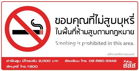ทวงสิทธิ์ ห้ามสูบ!