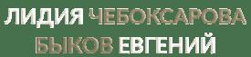 Лидия Чебоксарова | Евгений Быков