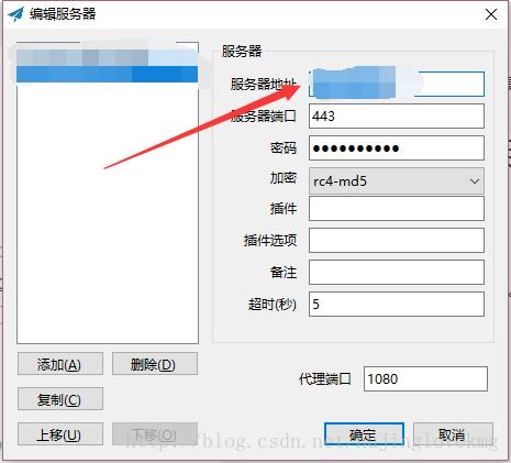 ss客户端-windows