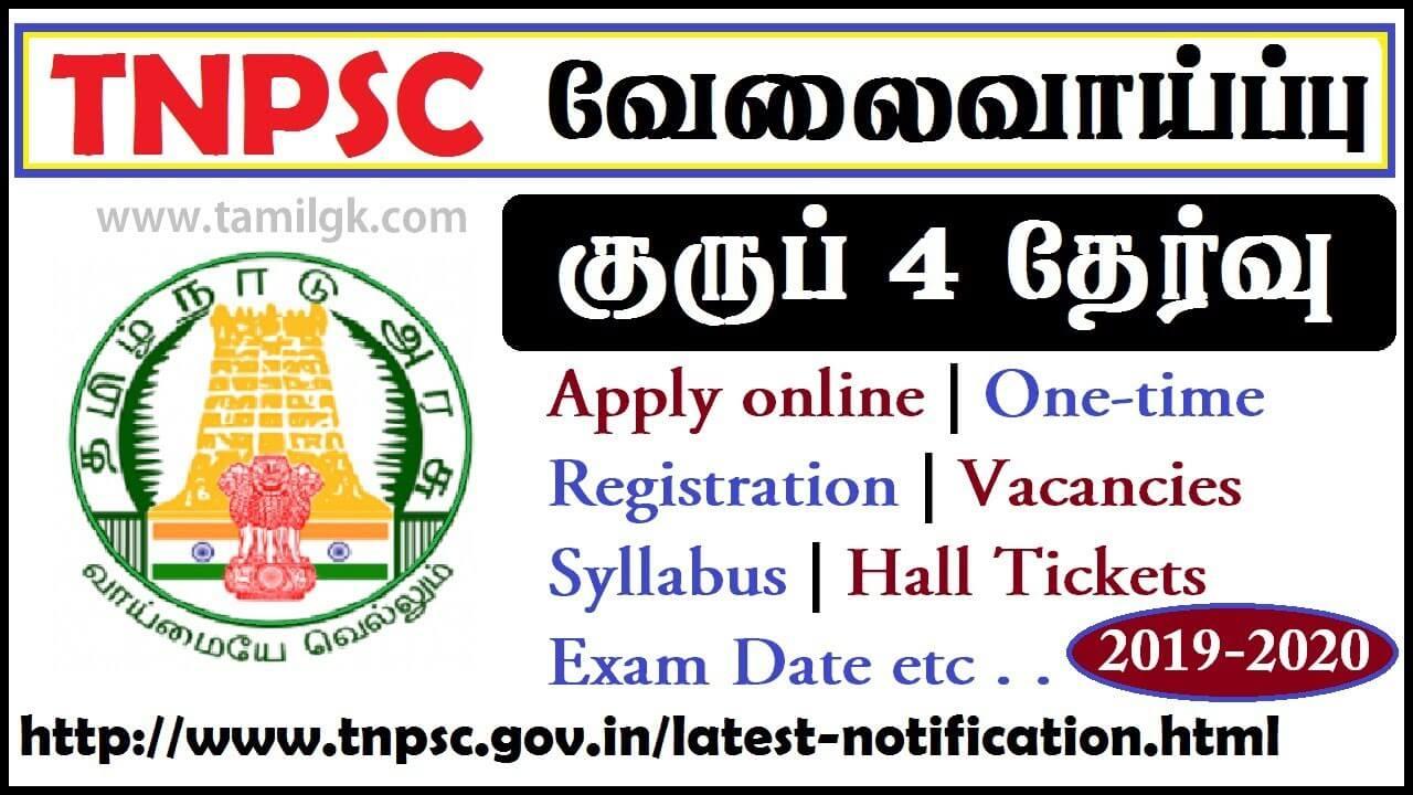 tnpsc-group-iv-4-exam-notification-2019-20.jpg