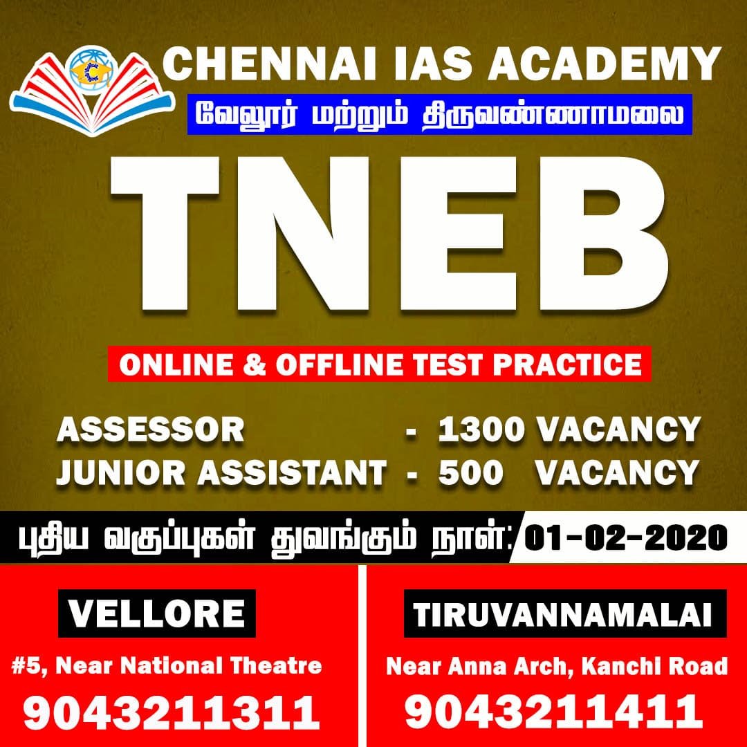 tneb-assessor-junior-assistance-recruitment-notification-syllabus-2020-download-pdf