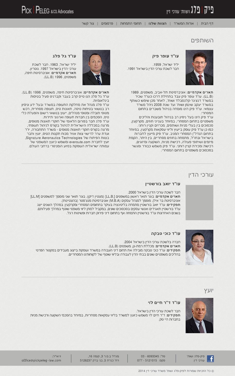 פיתוח אתרים עורכי-דין
