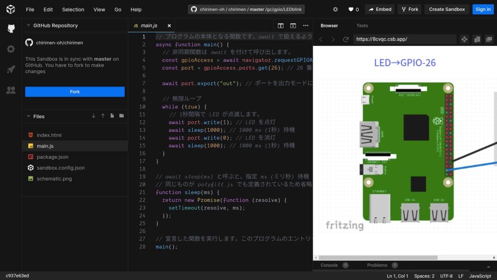 CodeSandbox でのLチカサンプルコード画面