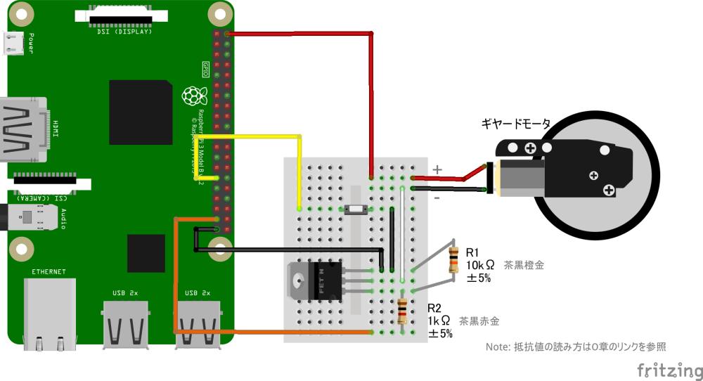 ちびギアモータの回路図