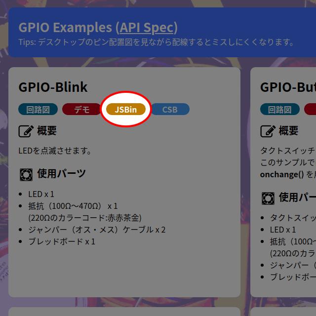 https://r.chirimen.org/gpio-blink へのリンク