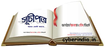 Suchipatra Photo
