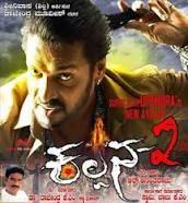 Kalpana 2 poster