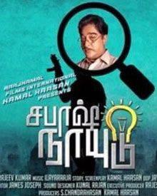 Sabash Naidu poster