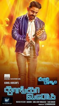 Thoonga Vanam poster