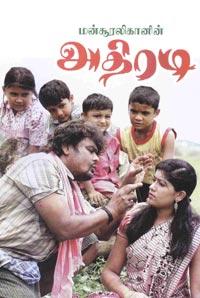 Adhiradi poster