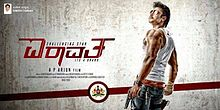 Mr. Airavata poster