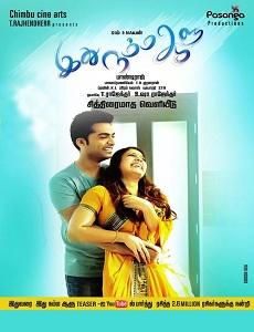 Idhu Namma Aalu poster