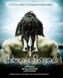Ardhanareeswaran poster