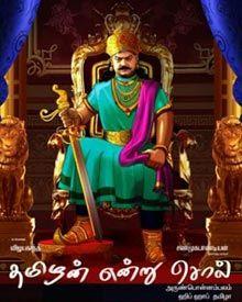 Tamilan Endru Sol poster