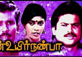 En Uyir Nanbaa Pandiyan , Chandra Shekhar, Bhuvanesh Tamil Super Hit Friendship Full Movie