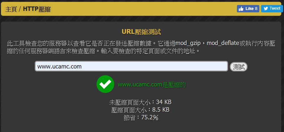 HTTP壓縮測試