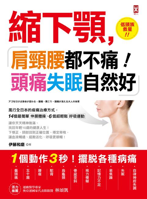 禁止低頭! 活化僵硬、萎縮的頸部