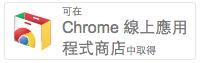 可以在chrome線上應用程式商店中取得