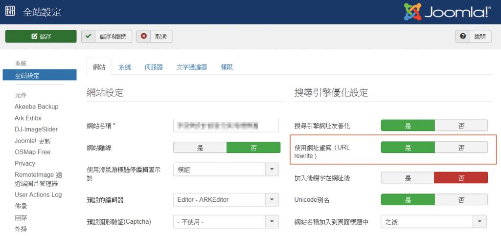 Joomla 可以支援IIS 7和Apache網站伺服器重寫rewrite引擎