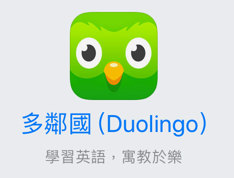 多鄰國(Duolingo)