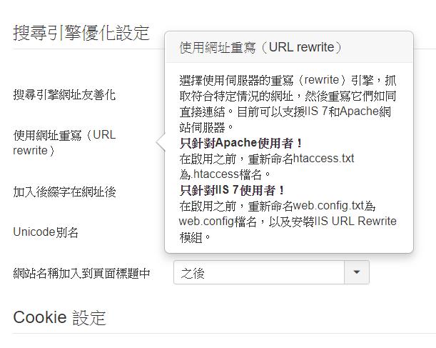 Joomla Plesk伺服器的重寫rewrite引擎