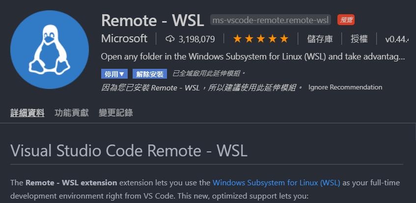 Remote - WSL