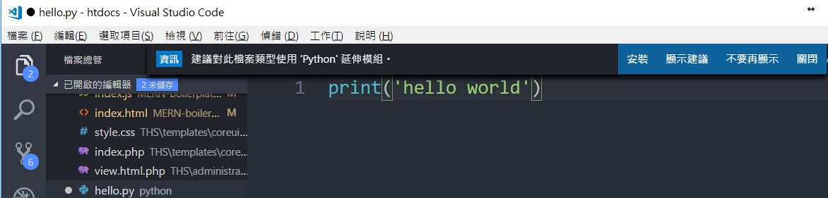 提示你要進行安裝Python的擴充功能