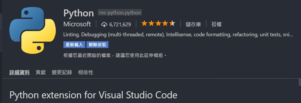 Python的擴充功能