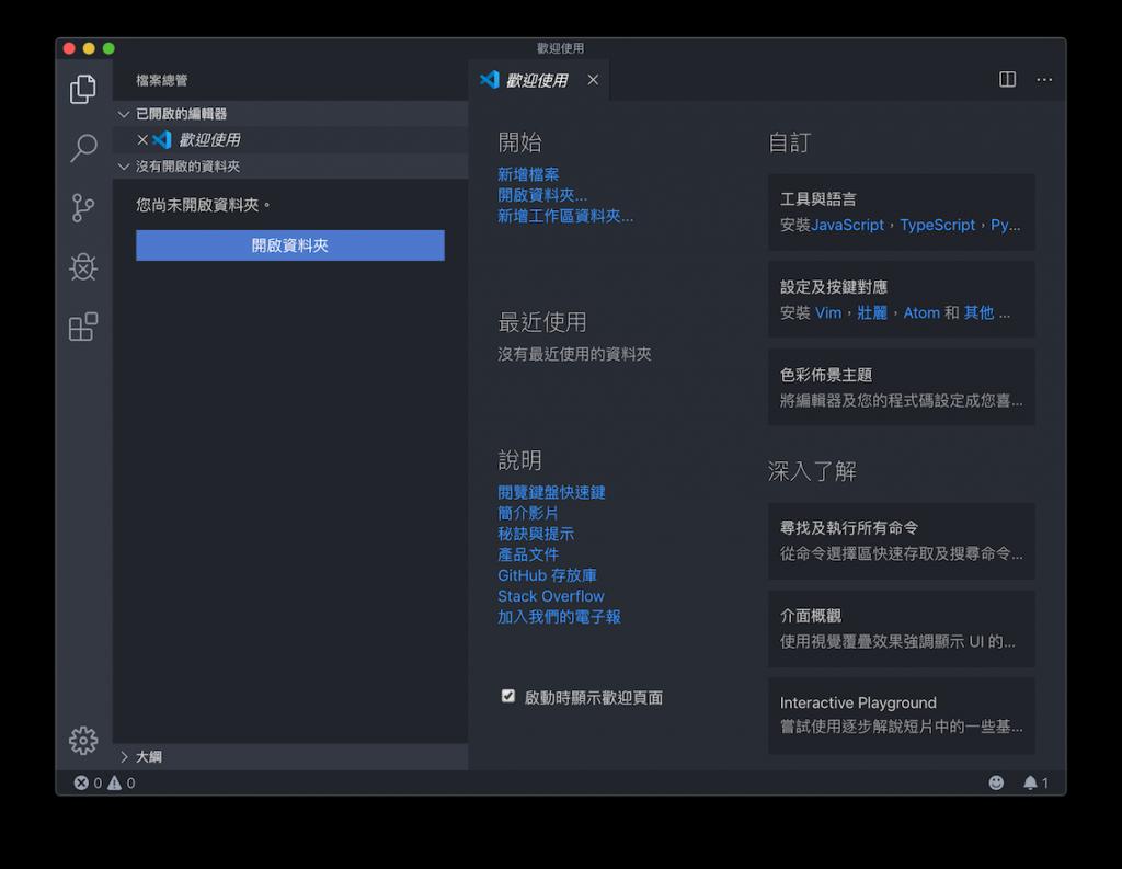 vscode已經切換成你選擇的語系
