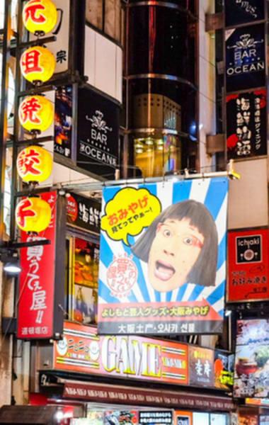 A Guide to the World of Otaku Culture in Osaka
