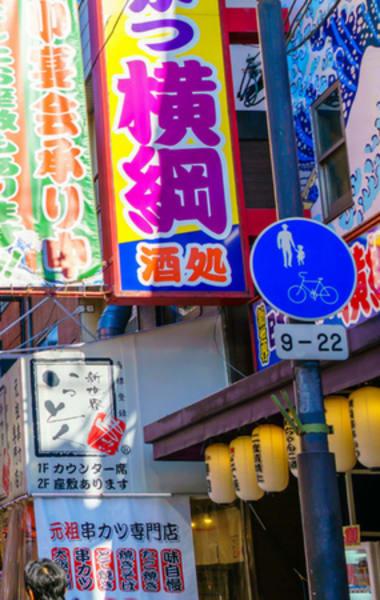 7 Reasons To Visit Osaka