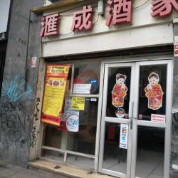 Restaurant Kui Cheng en Santiago