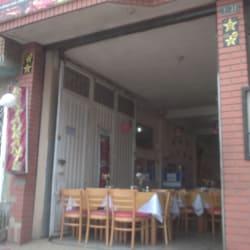 Restaurante Carrera 69C  en Bogotá