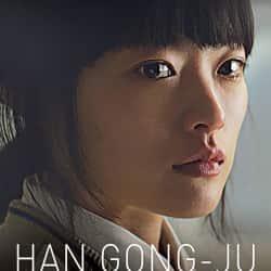 Princesa Han Gong-Ju