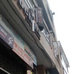 Restaurante Sabor Paisa en Bogotá