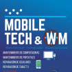 Mobile Tech & Wm