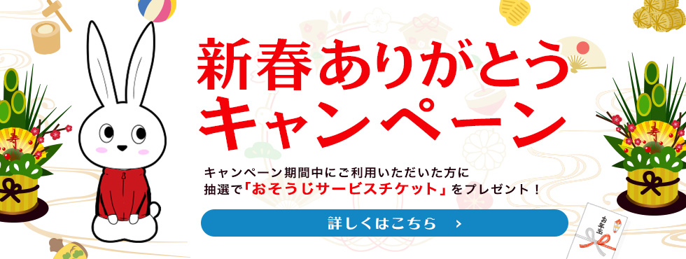新春ありがとうキャンペーン